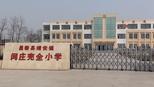 我们学校美丽的大门