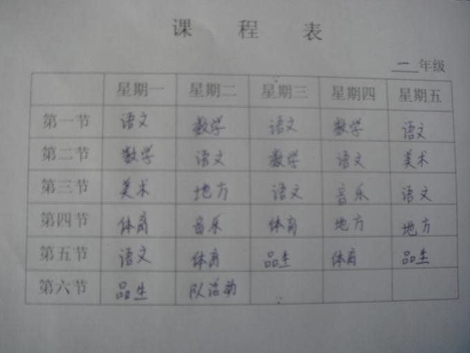 一年级课程表