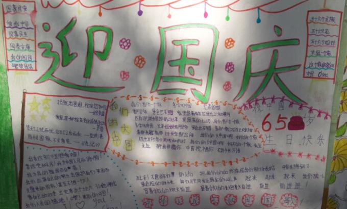 中华,喜迎国庆手抄报展