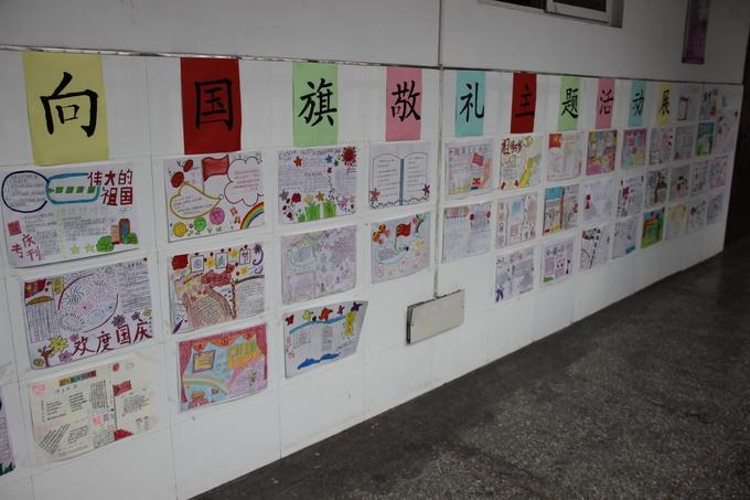 第五小学开展 向国旗敬礼 手抄报展览活动