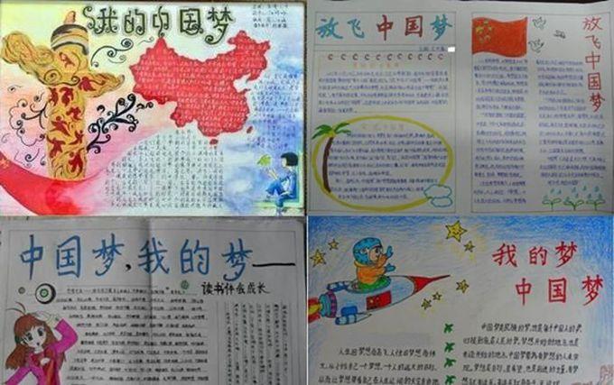 中国梦手抄报制作