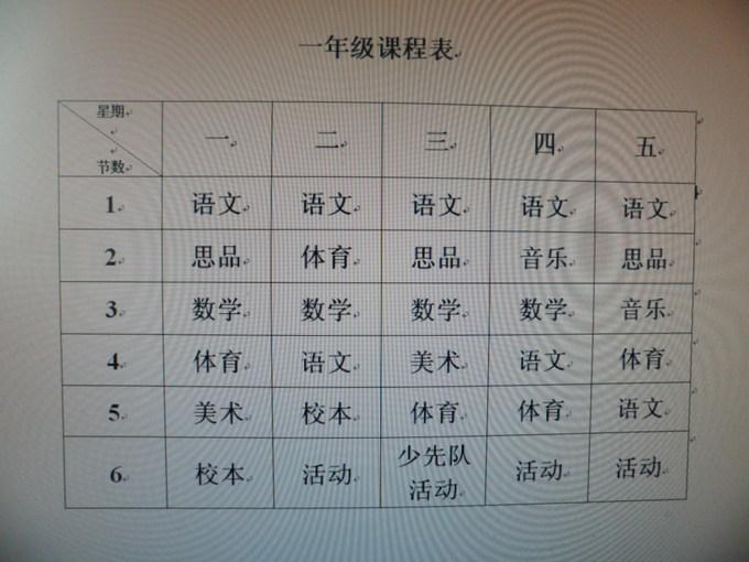 一年级课表