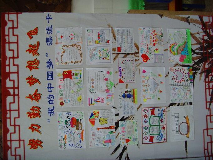 通化市东昌区第一实验小学我的少年梦梦想漂流卡展板图片