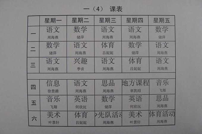 宁海县金阳小学一年级课表