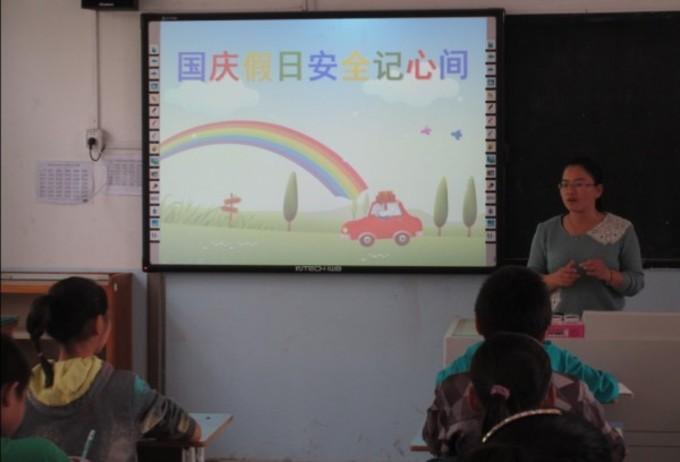 国庆假日安全教育主题班会