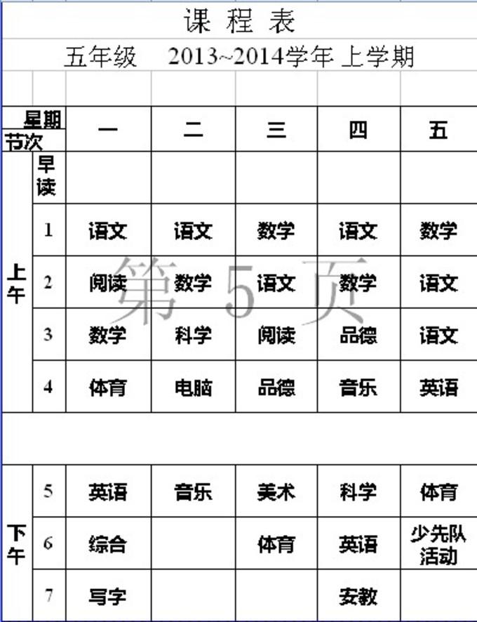 南宁市江南区小学学校课程表(五壮锦)年级修文v小学图片
