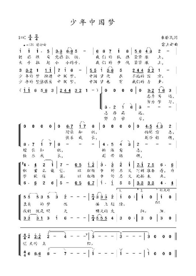 3 红领巾相约中国梦 合唱节推荐曲目 少年中国梦 合唱曲谱图片