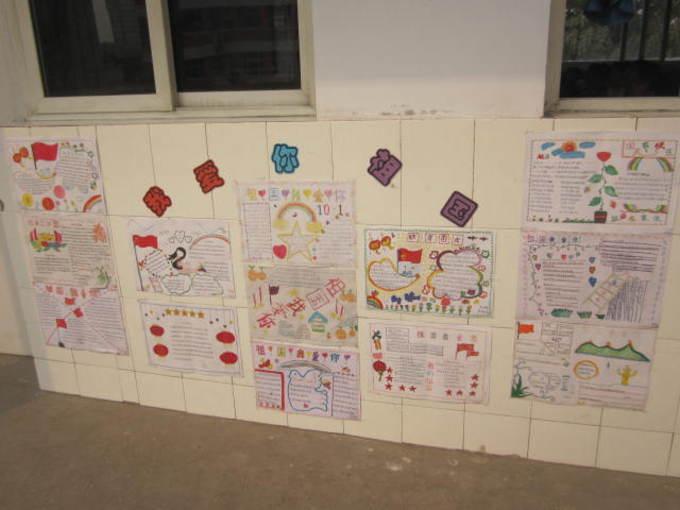 河北省实验小学举办了庆祝国庆节手抄报评活动