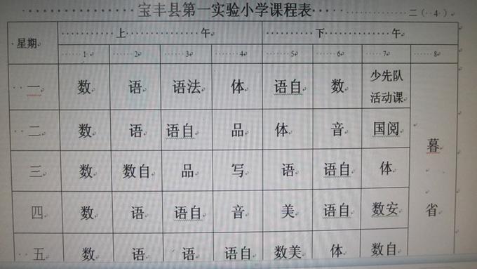 宝丰县第一实验小学三年级课表