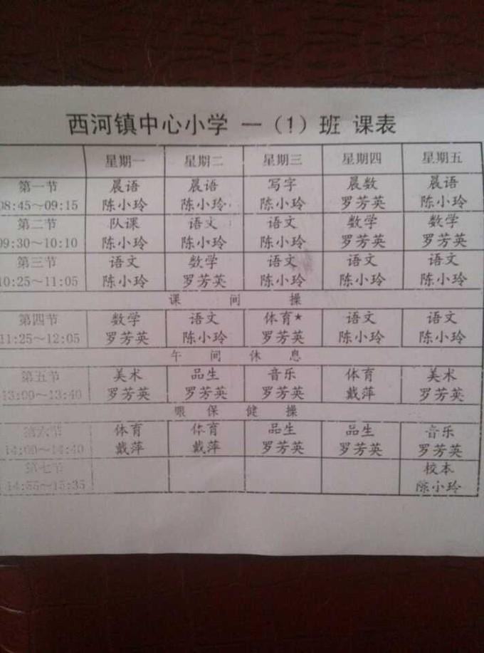西河镇中心小学一年级课表