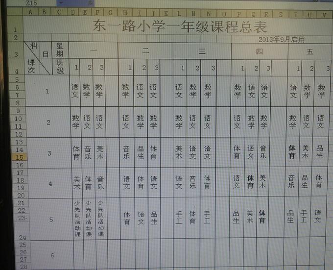 东一路小学一年级课表