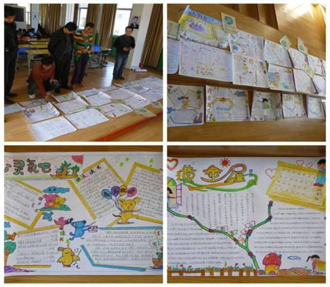 涵江区白沙宝阳小学校园读书节读书小报制作比赛图片
