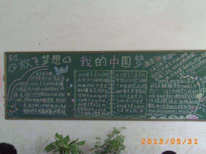 红领巾相约中国梦板报