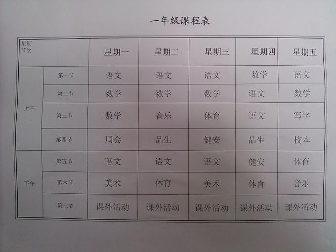 汉寨内中心小学一年级课程表