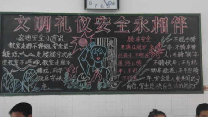 蓟县第三小学四年级一班板报