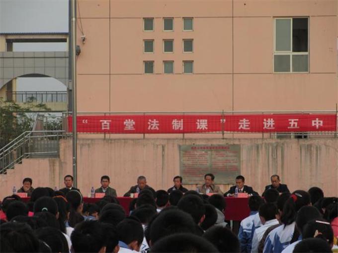 """临邑县""""百堂法制课进校园""""溶解平安校园建设推进教案图片"""