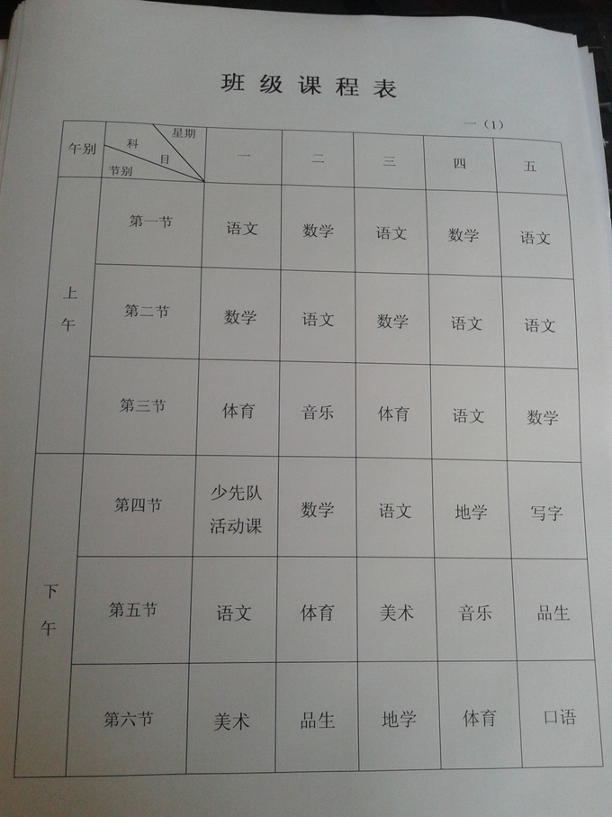廿里小学一年级课表