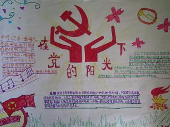 红领巾相约中国梦主题手抄报展评活动