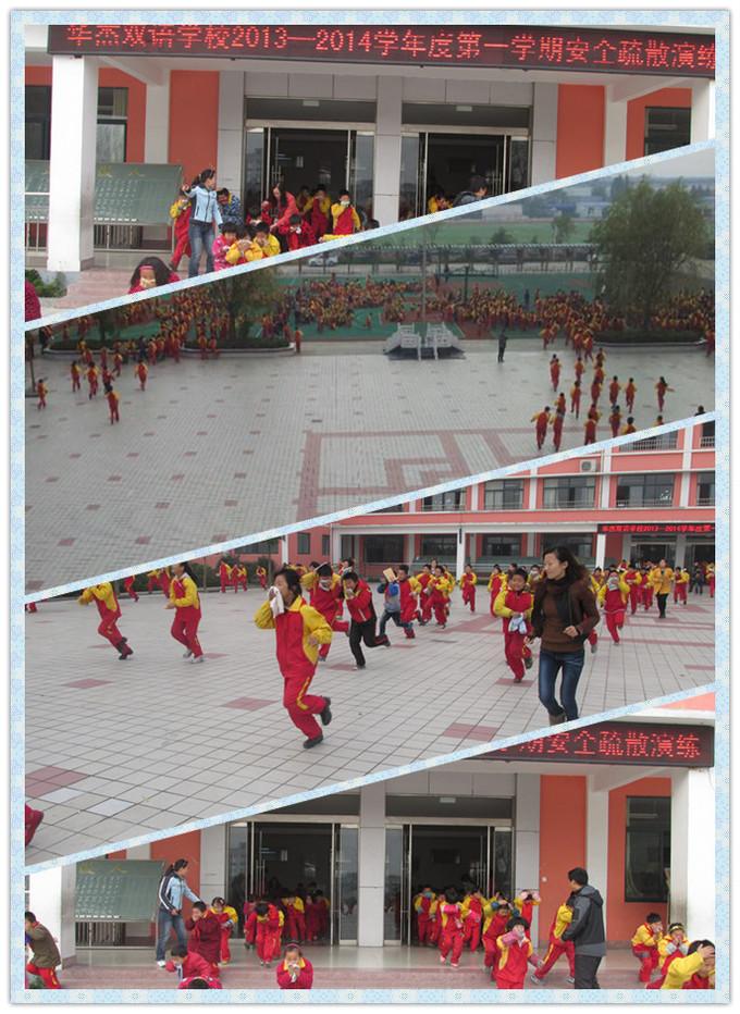 赣榆县华杰双语学校小学部开展安全疏散演练