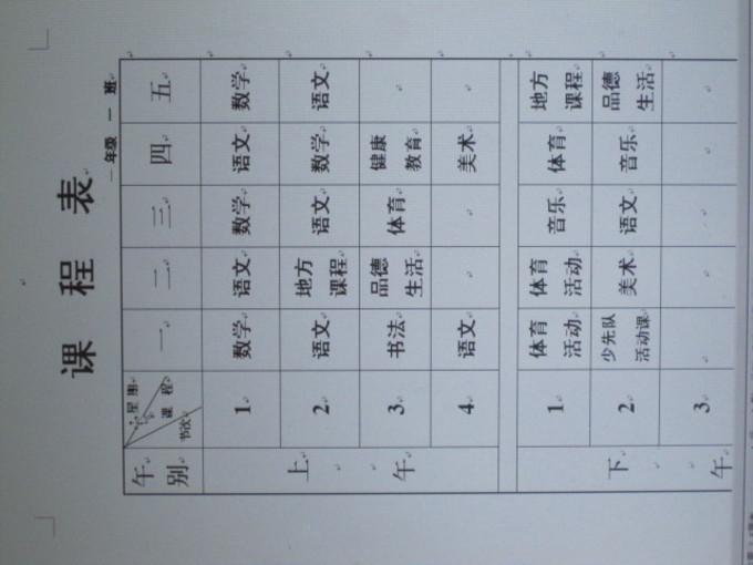 一年级课程表 站马屯小学