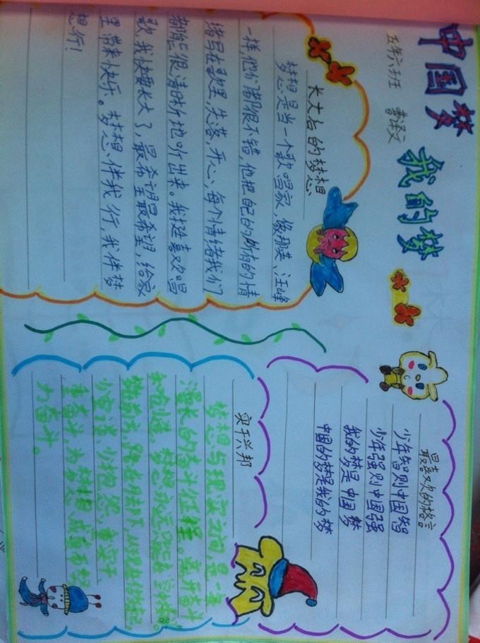 中国梦 我的梦 手抄报