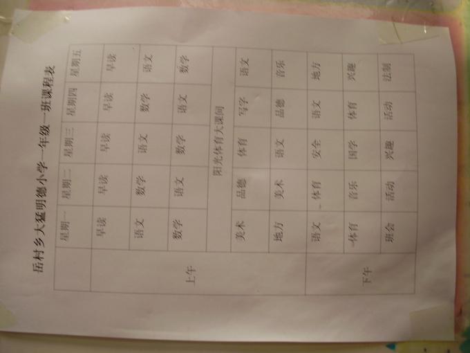 大猛明德小学一年级课程表