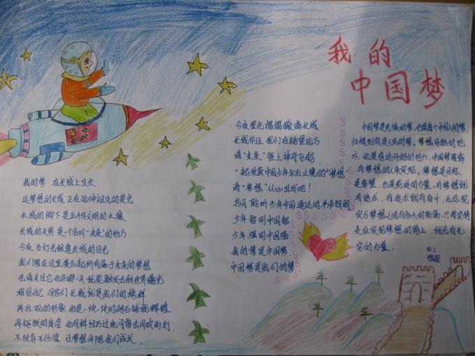 """天津市河北区连云路小学""""红领巾相约中国梦""""手抄报1"""
