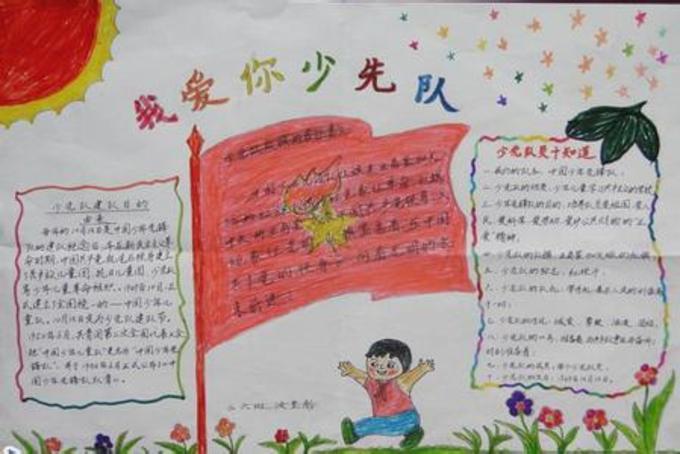 山东省聊城市高唐县第四实验小学建队节手抄报