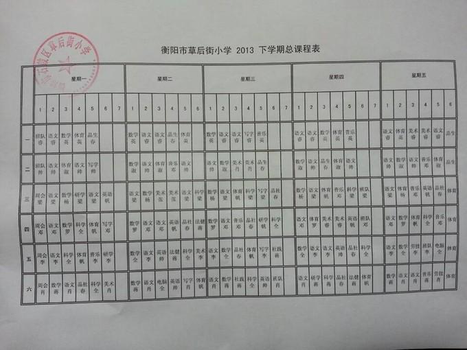 小学课程表表格_小学课程表正式表格 课程表上的单周双周是什么意思?