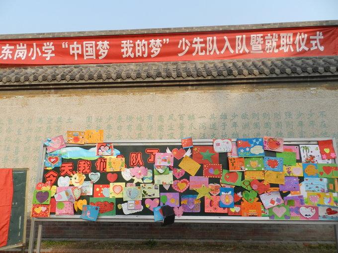 """东岗小学""""中国梦 我的梦""""建队日新队员放飞梦想的心愿墙图片"""