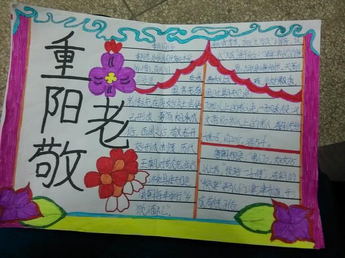 红领巾相约中国梦--石嘴山市十九小学学生创作的庆祝重阳节小报图片