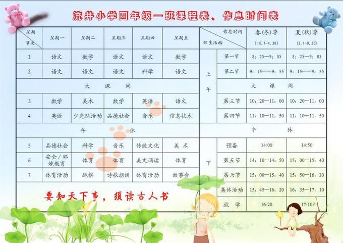 流井小学四年级课程表
