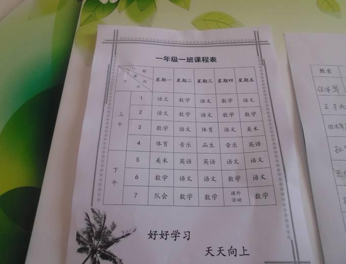 蠡县第三实验小学一年级课程表