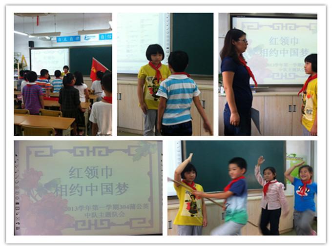 中队活动:红领巾,相约中国梦