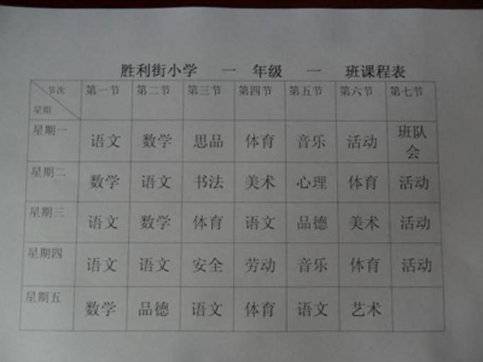 正定镇胜利街小学一年级课程表