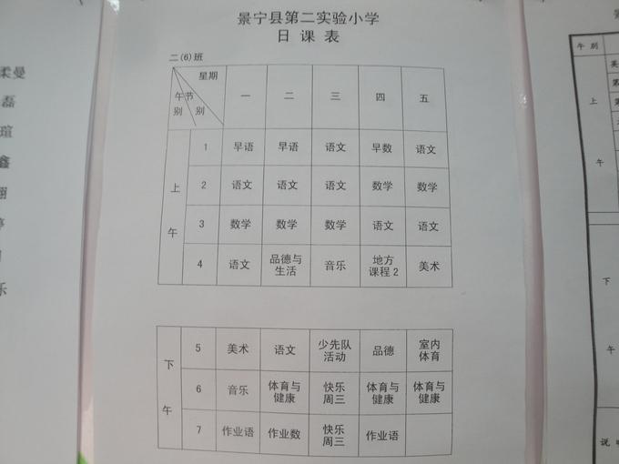景宁实验二小_景宁县实验二小少先队活动课课表