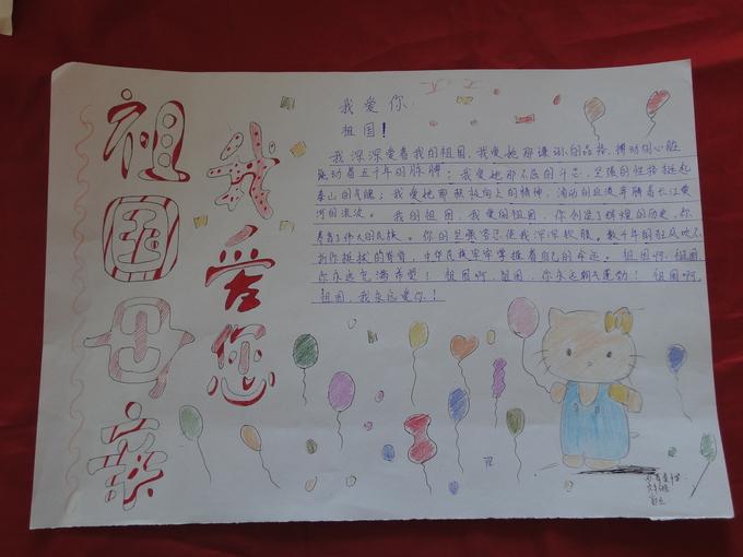 市西青道中学 祖国母亲我爱您 手抄报设计大赛