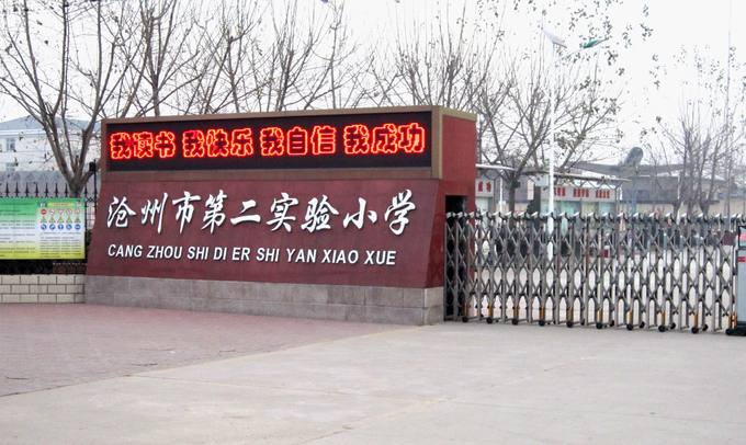 沧州市第二实验小学的大门 - 晒晒我校的大门