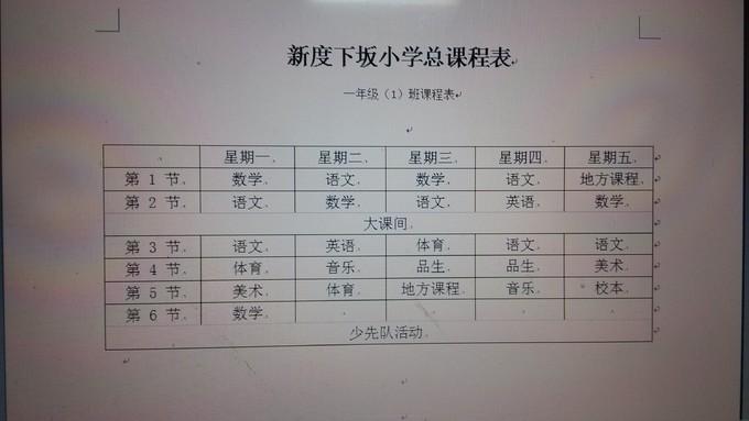 新度下坂小学一年级课程表