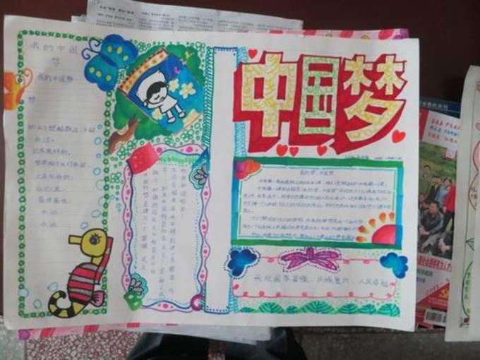 红领巾相约中国梦手抄报老师作品1