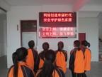 蚌埠二十二中开展校园网络安全专题宣传教育
