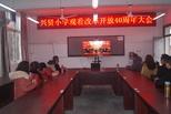 兴贤小学组织收看中共中央、国务院将召开庆祝改革开放40周年大会
